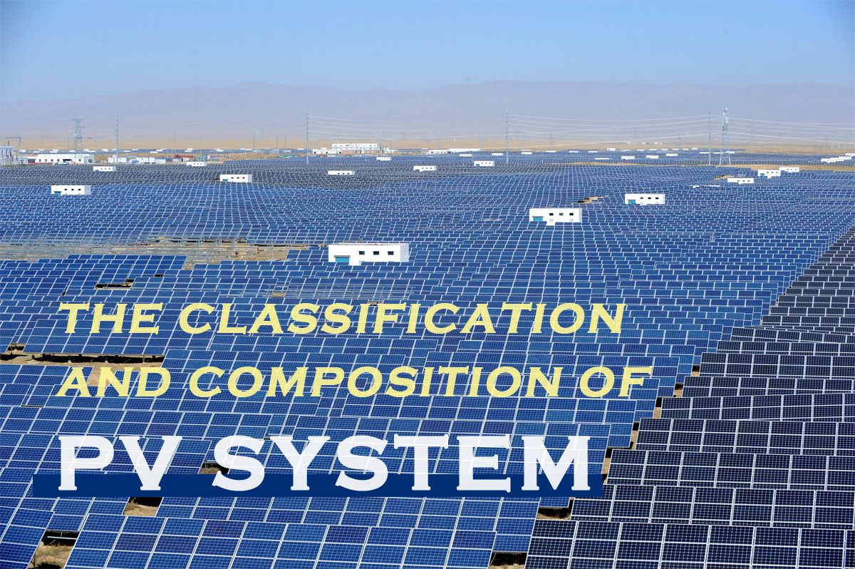 The classification and composition of PV system