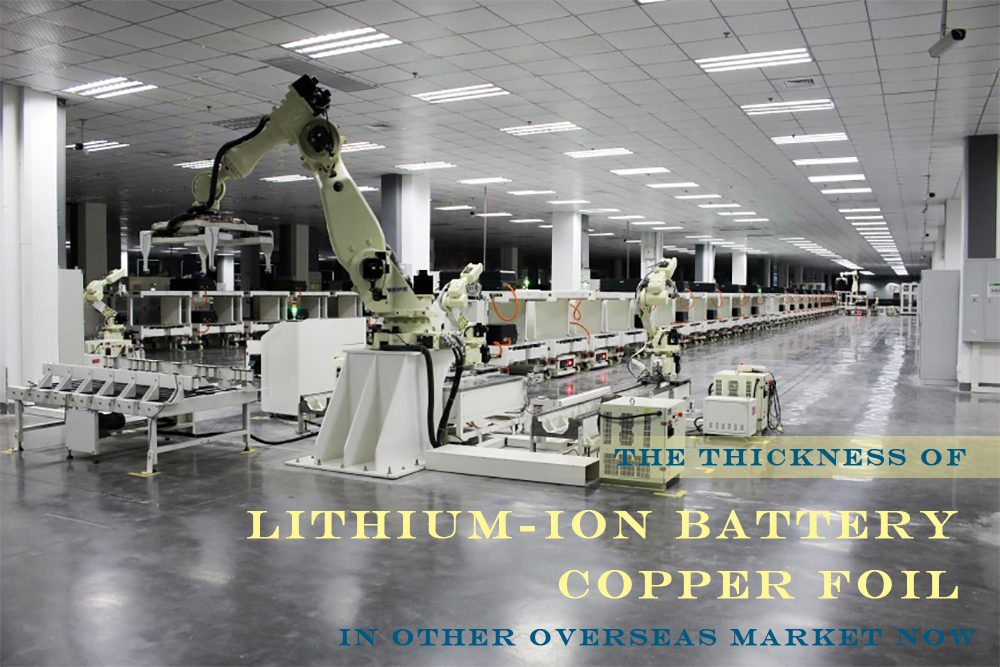 The thickness of lithium-ion battery copper foil in other overseas market now