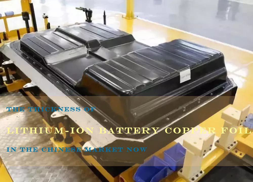The thickness of lithium-ion battery copper foil in the Chinese market now
