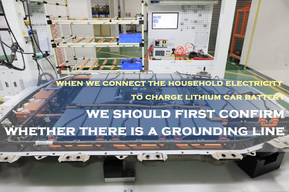 when we connect the household electricity to charge the lithium car battery, we should first confirm whether there is a grounding line.